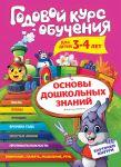 """Godovoj kurs obuchenija: dlja detej 3-4 let (kartochki """"Tsifry"""")"""