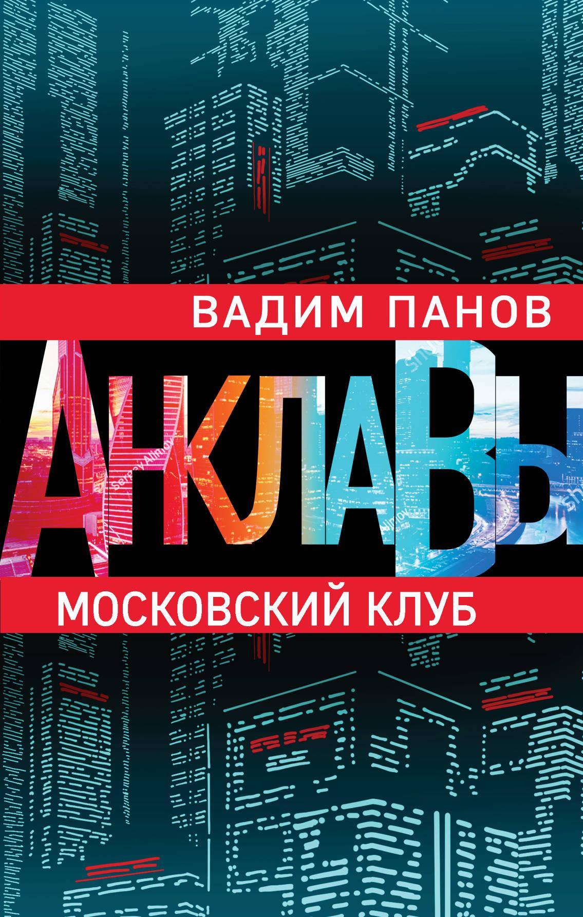 Moskovskij klub