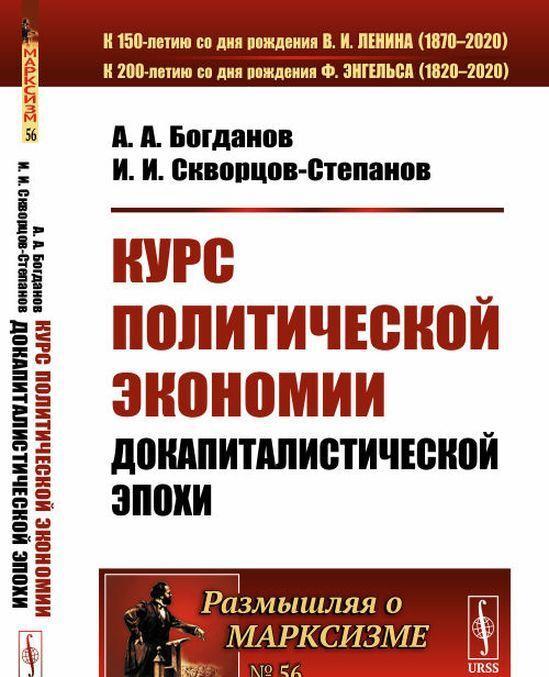 Kurs politicheskoj ekonomii dokapitalisticheskoj epokhi | Bogdanov Aleksandr Aleksandrovich, Skvortsov-Stepanov Ivan Ivanovich