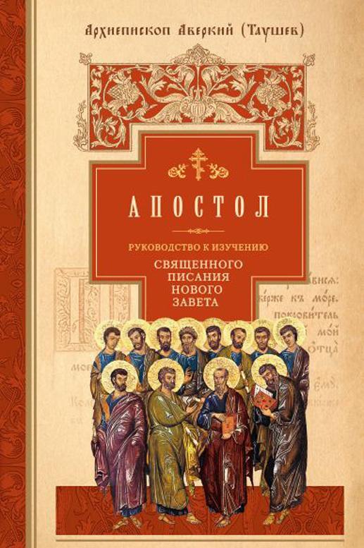 Руководство к изучению Священного Писания Нового Завета. Часть 2. Апостол. Деяния. Послания