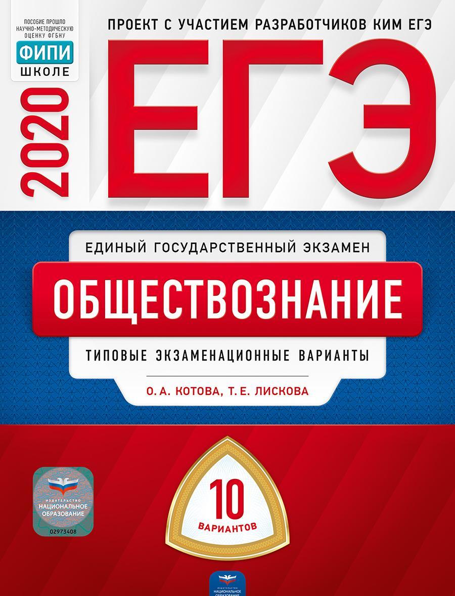 EGE. Obschestvoznanie. Tipovye ekzamenatsionnye varianty. 10 variantov | Kotova Olga Alekseevna, Liskova Tatjana Evgenevna