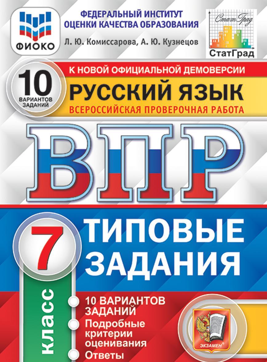VPR. Russkij jazyk. 7 klass. Tipovye zadanija. 10 variantov