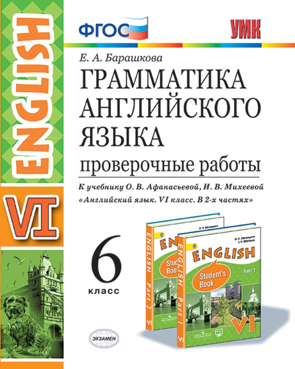 Grammatika anglijskogo jazyka. 6 klass. Proverochnye raboty k uchebniku O. V. Afanasevoj, I. V. Mikheevoj