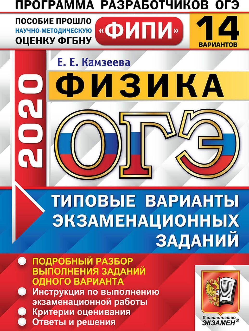 OGE 2020. Fizika. 14 variantov. Tipovye varianty ekzamenatsionnykh zadanij