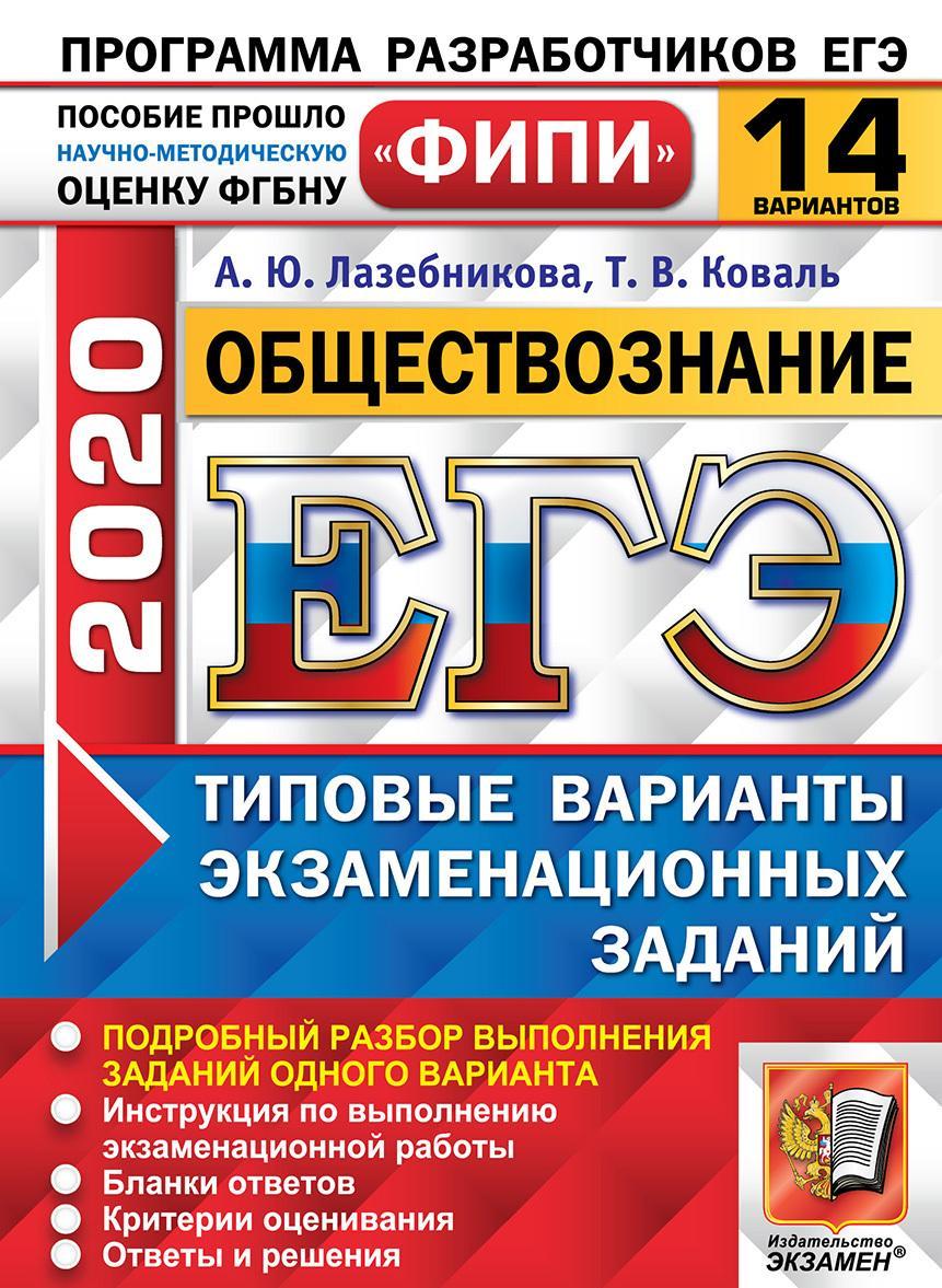 EGE 2020. Obschestvoznanie. 14 variantov. Tipovye varianty ekzamenatsionnykh zadanij | Lazebnikova Anna Jurevna, Koval Tatjana Viktorovna