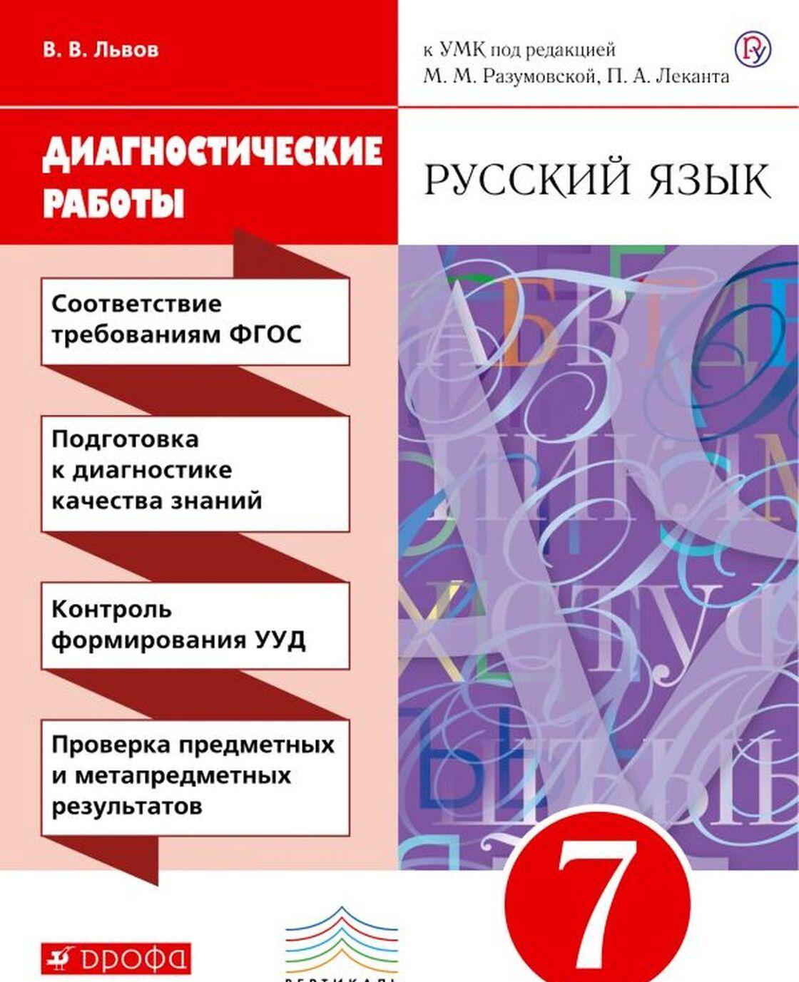 Russkij jazyk. 7 klass. Diagnosticheskie raboty. K UMK pod red. M. M. Razumovskoj, P. A. Lekanta