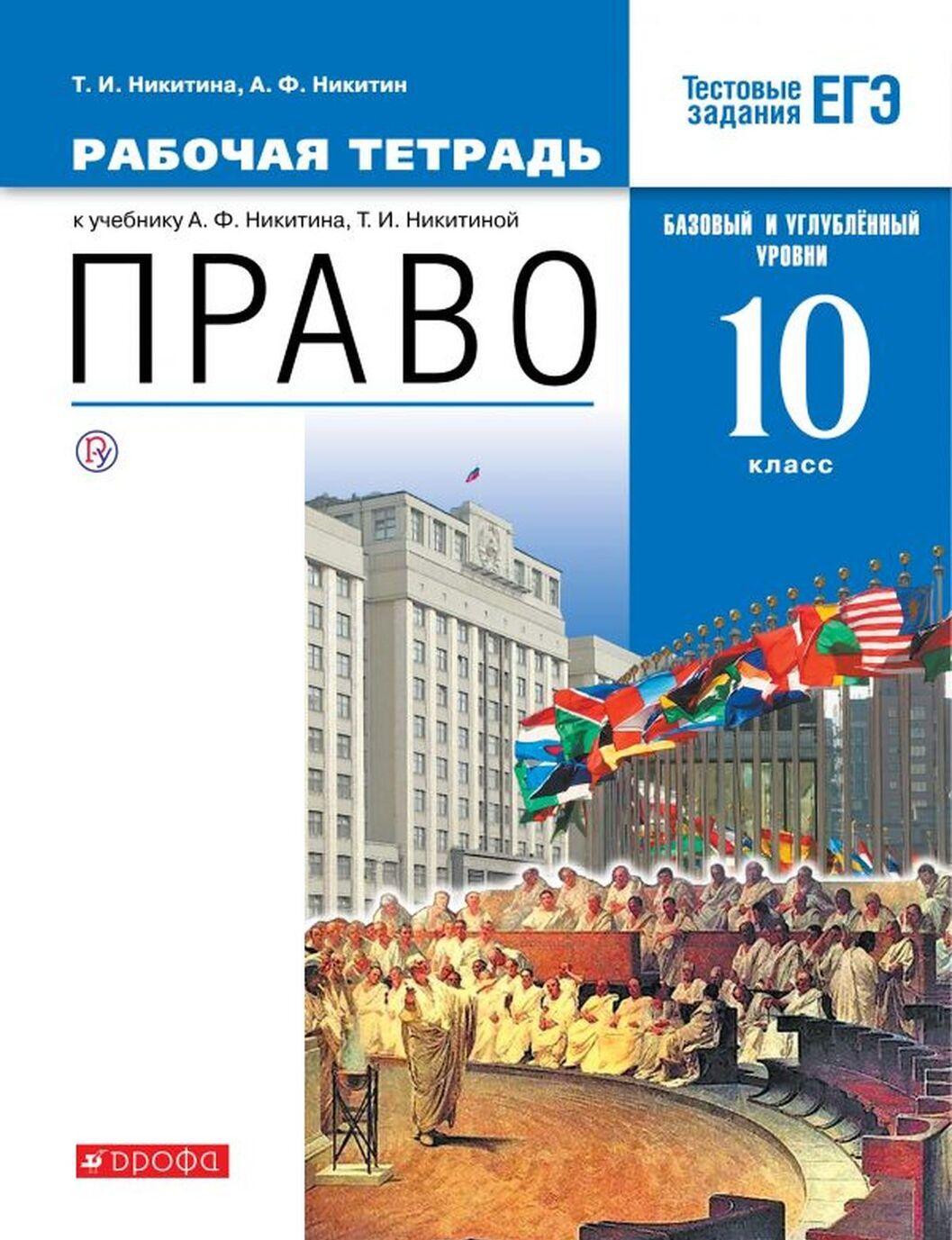 Pravo. 10 klass. Rabochaja tetrad. K uchebniku A. F. Nikitina, T. I. Nikitinoj