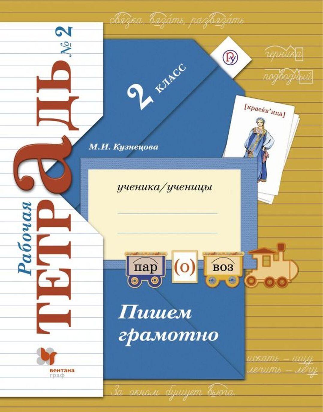 Pishem gramotno. 2 klass. Rabochaja tetrad. V 2-kh chastjakh. Chast 2 | Kuznetsova Marina Ivanovna