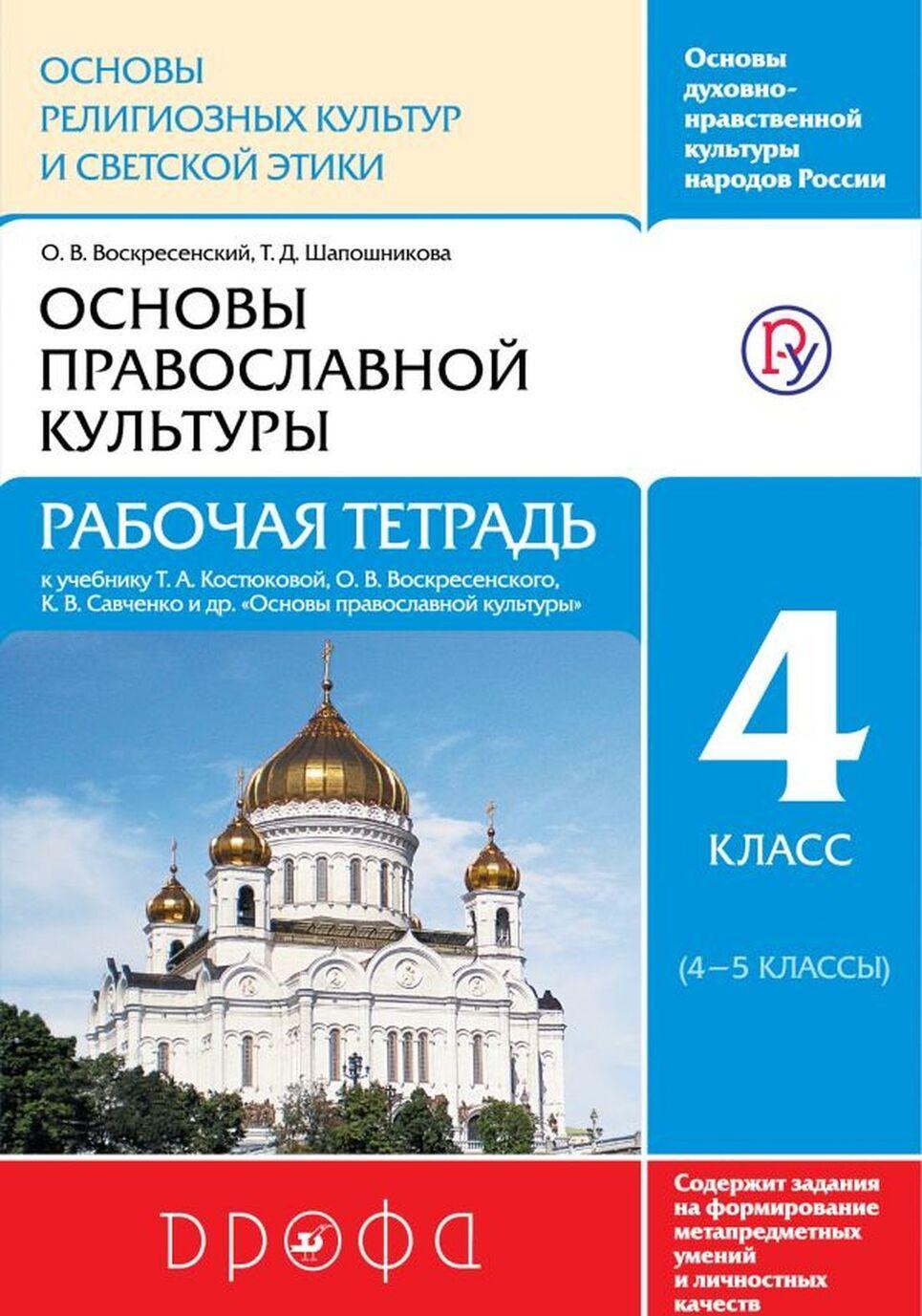 Osnovy pravoslavnoj kultury. Rabochaja tetrad. 4 klass. K uchebniku T. A. Kostjukovoj i dr.
