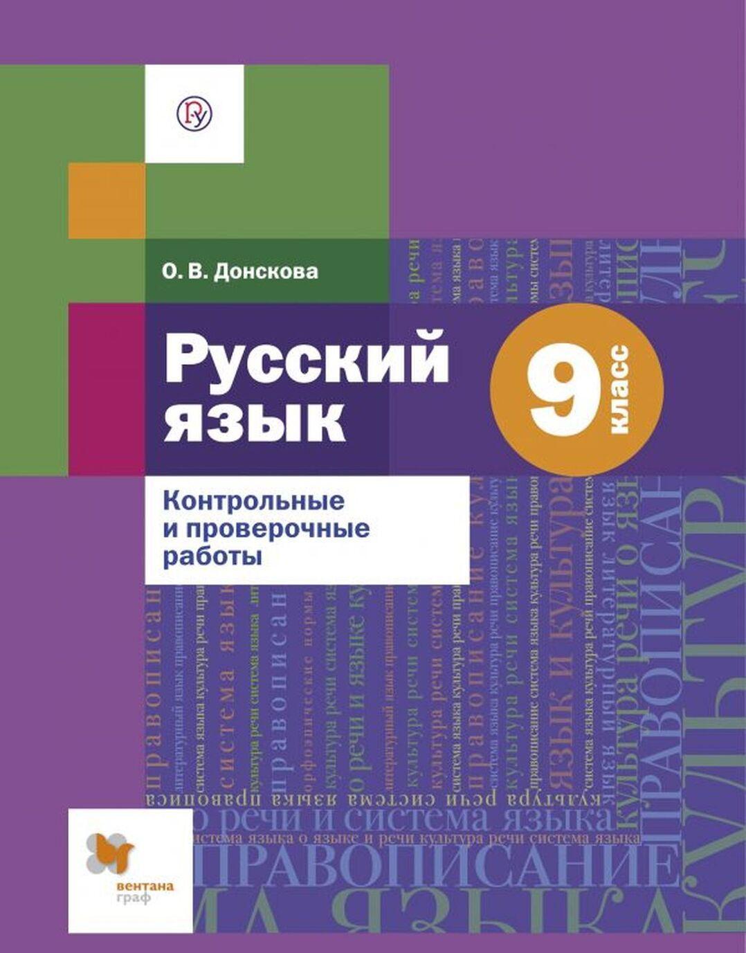 Russkij jazyk. 9 klass. Kontrolnye i proverochnye raboty | Donskova Olga Vjacheslavovna