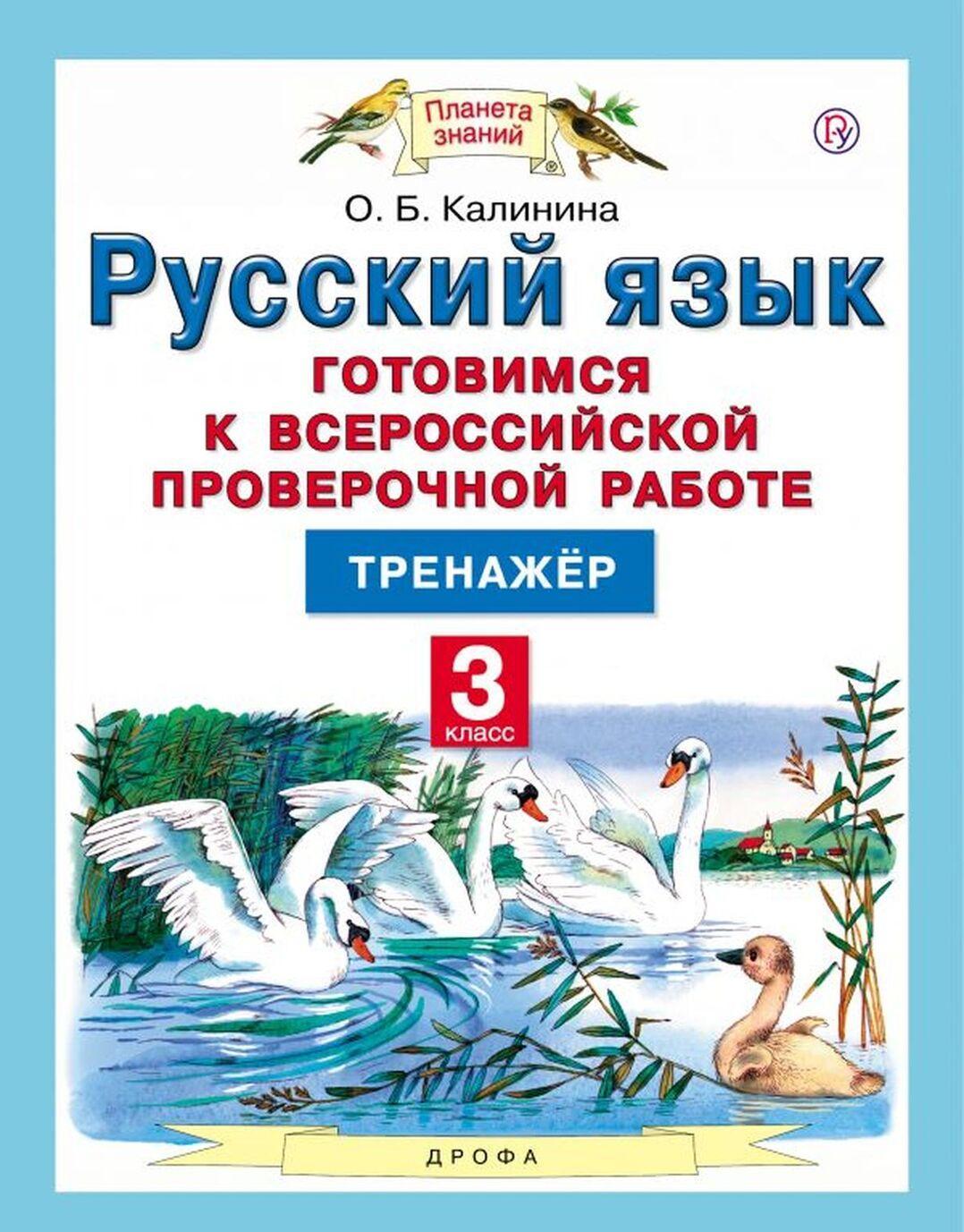 Russkij jazyk. Gotovimsja k vserossijskoj proverochnoj rabote. 3 klass. Trenazher | Kalinina Olga Borisovna
