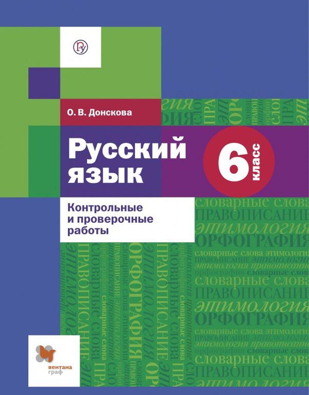 Russkij jazyk. 6 klass. Kontrolnye i proverochnye raboty | Donskova Olga Vjacheslavovna