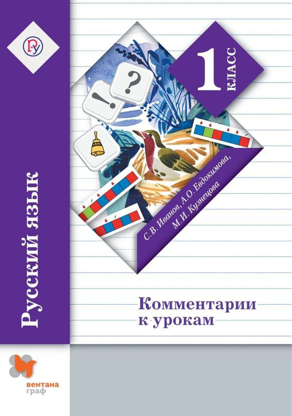 Russkij jazyk. 1 klass. Kommentarii k urokam
