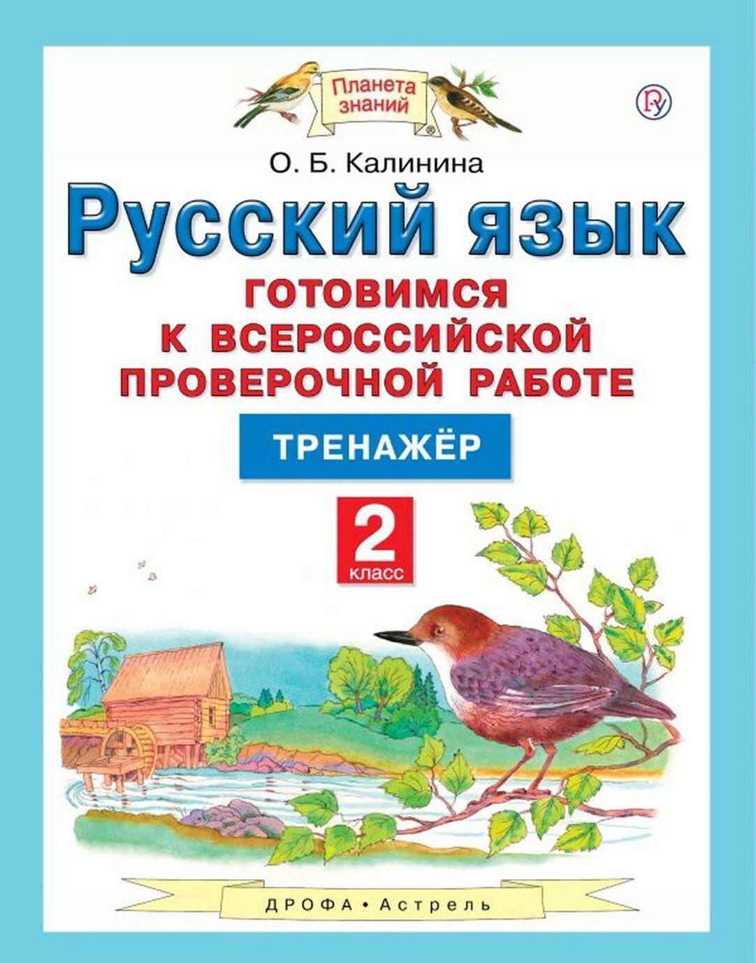 Russkij jazyk. 2 klass. Gotovimsja k Vserossijskoj proverochnoj rabote | Kalinina Olga Borisovna