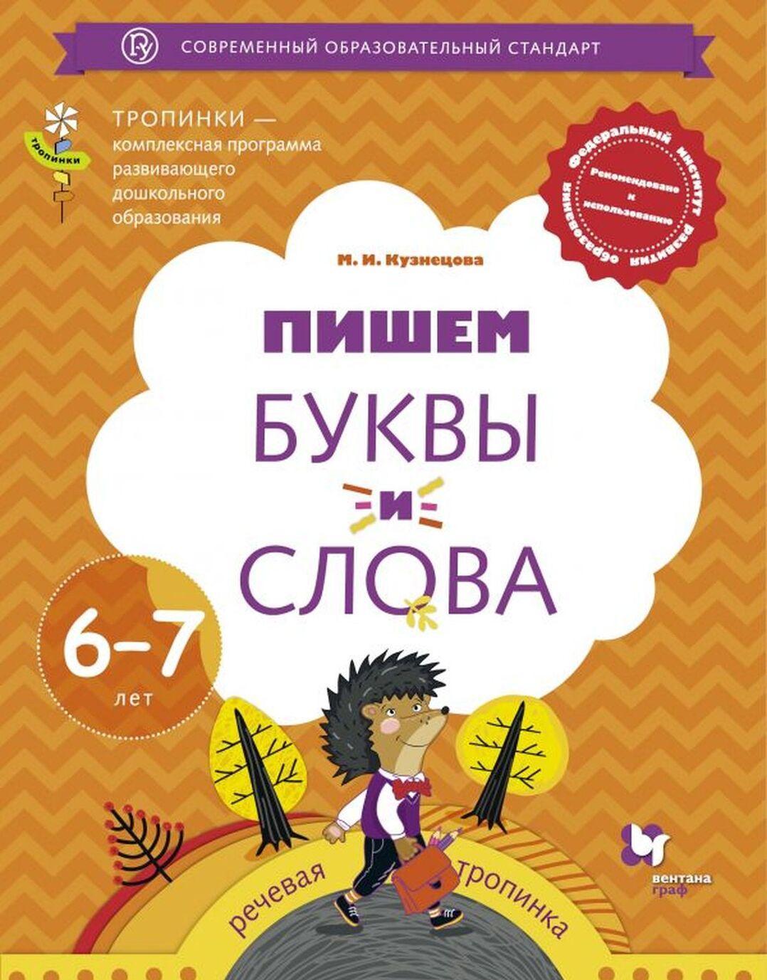 Pishem bukvy i slova. 6–7 let. Rabochaja tetrad | Kuznetsova Marina Ivanovna