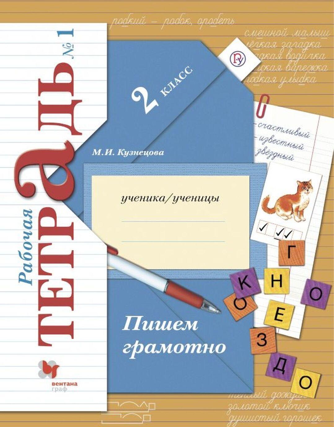 Pishem gramotno. 2 klass. Rabochaja tetrad. V 2-kh chastjakh. Chast 1 | Kuznetsova Marina Ivanovna