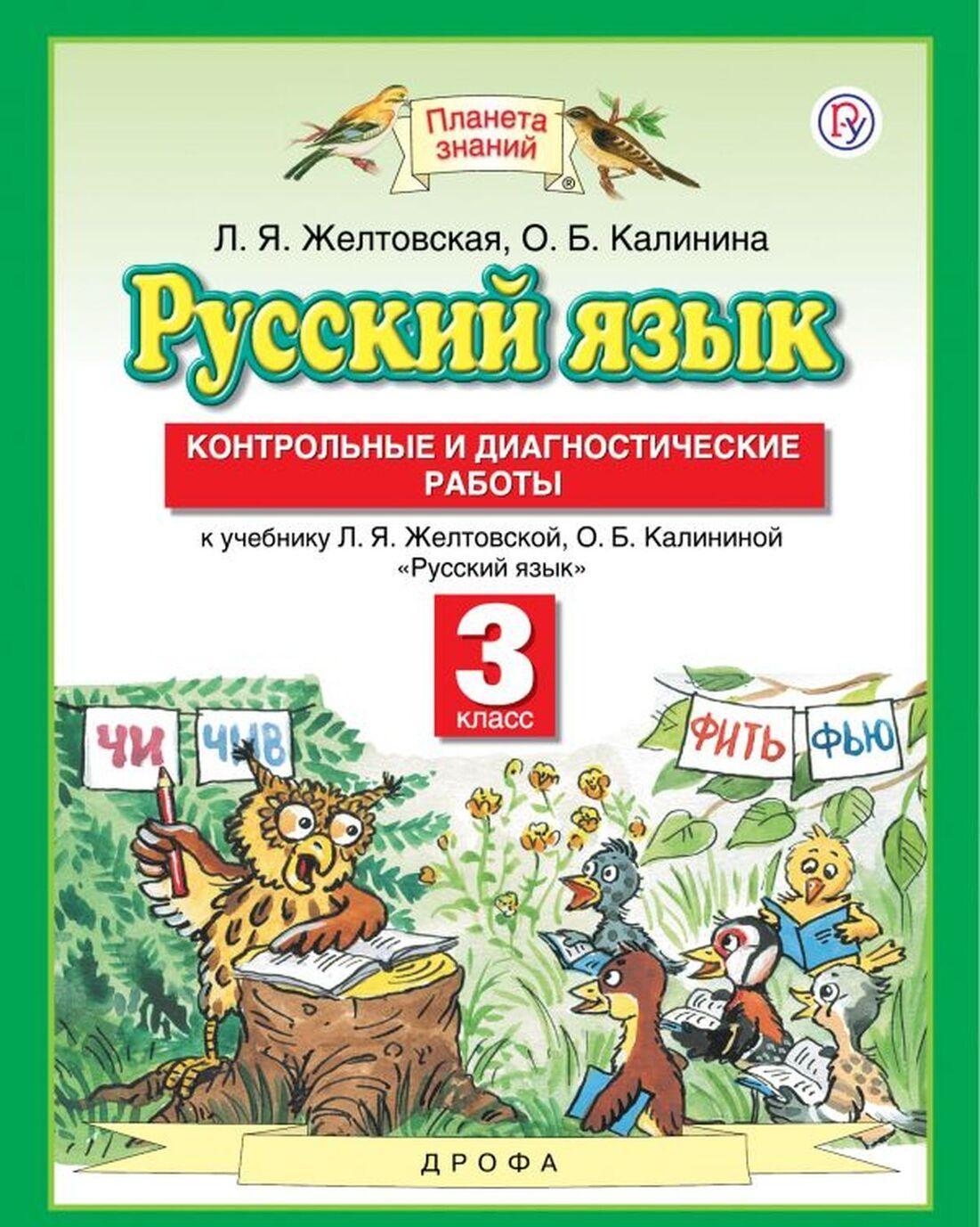 Russkij jazyk. 3 klass. Kontrolnye i diagnosticheskie raboty. L. Ja. Zheltkovskoj, O. B. Kalininoj