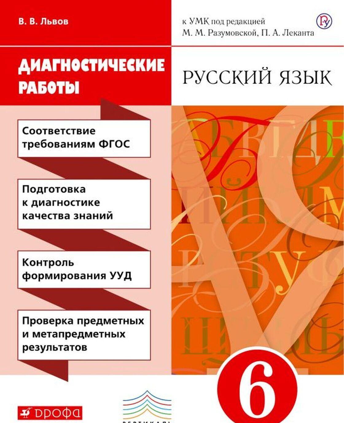 Russkij jazyk. 6 klass. Diagnosticheskie raboty. K UMK pod red. M. M. Razumovskoj, P. A. Lekanta | Lvov Valentin Vitalevich