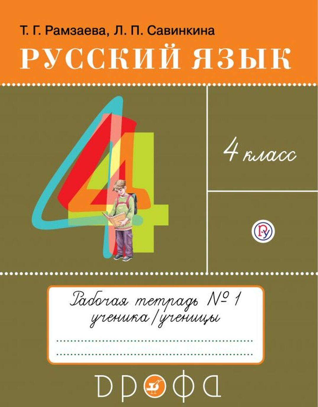 Russkij jazyk. 4 klass. Rabochaja tetrad. V 2-kh chastjakh. Chast 1 | Ramzaeva Tamara Grigorevna, Savinkina Ljudmila Pavlovna