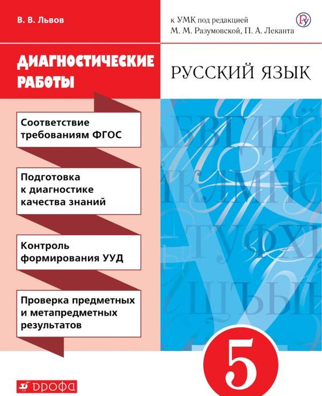 Russkij jazyk. 5 klass. Diagnosticheskie raboty. K UMK pod redaktsiej M. M. Razumovskoj, P. A. Lekanta