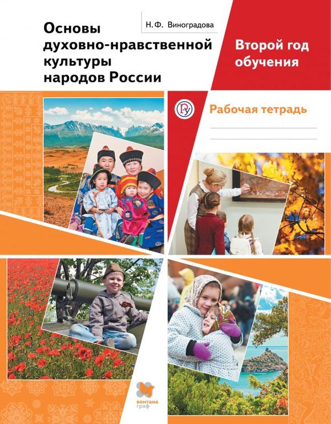 Osnovy dukhovno-nravstvennoj kultury narodov Rossii. Vtoroj god obuchenija. Rabochaja tetrad | Vinogradova Natalja Fedorovna