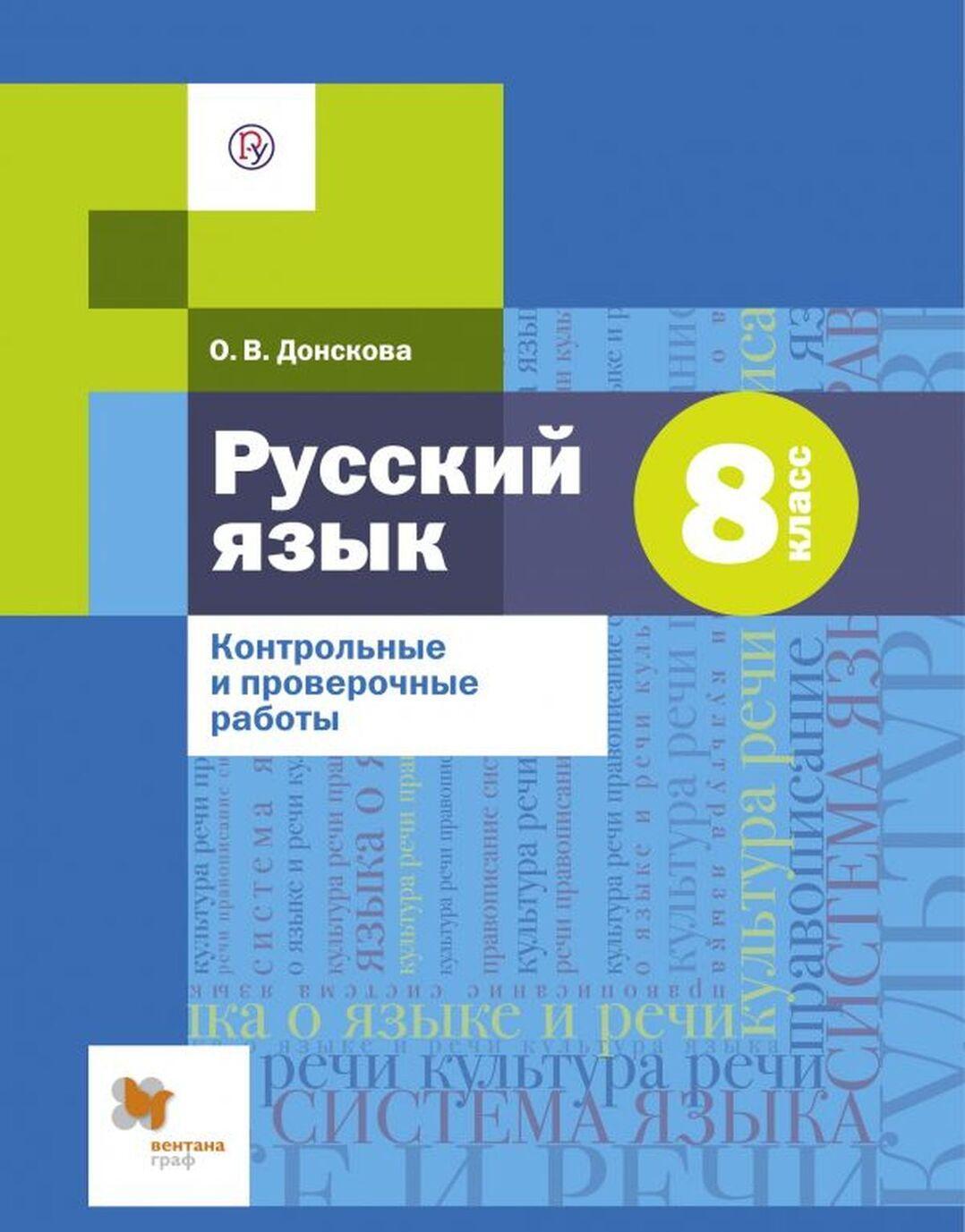 Russkij jazyk. 8 klass. Kontrolnye i proverochnye raboty | Donskova Olga Vjacheslavovna