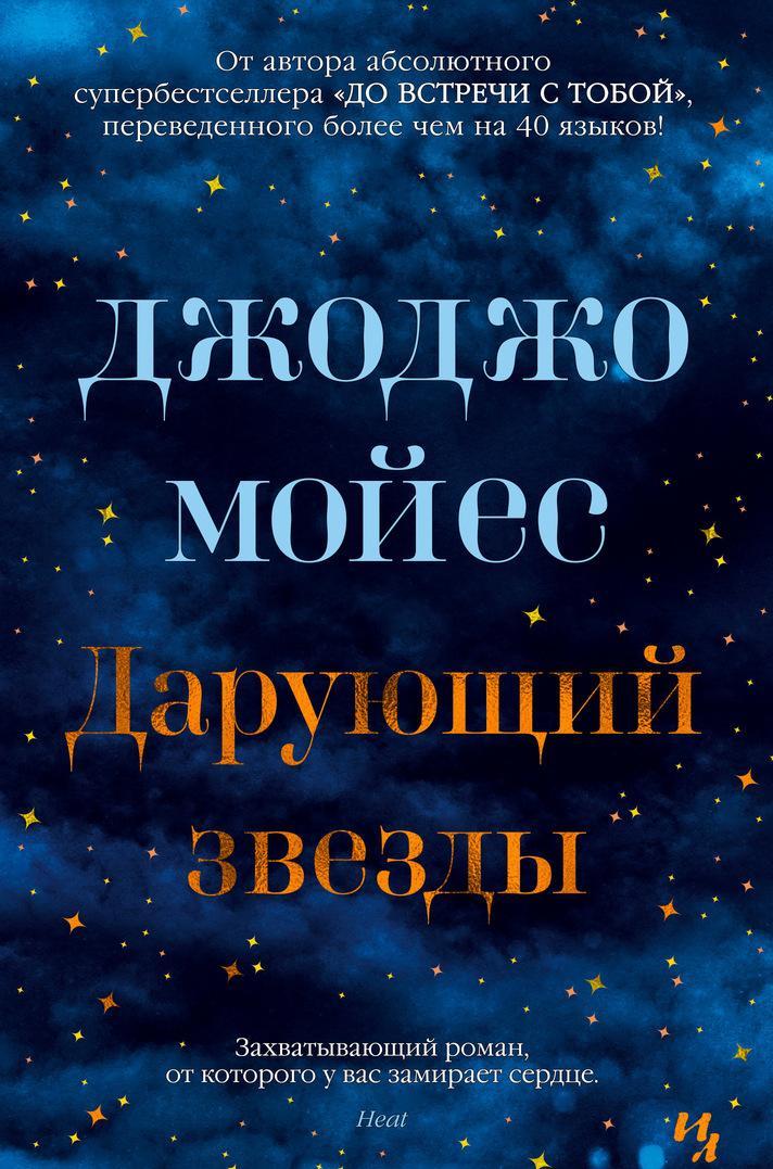 Darujuschij zvezdy | Mojes Dzhodzho