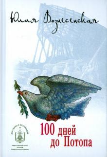 100 dnej do Potopa
