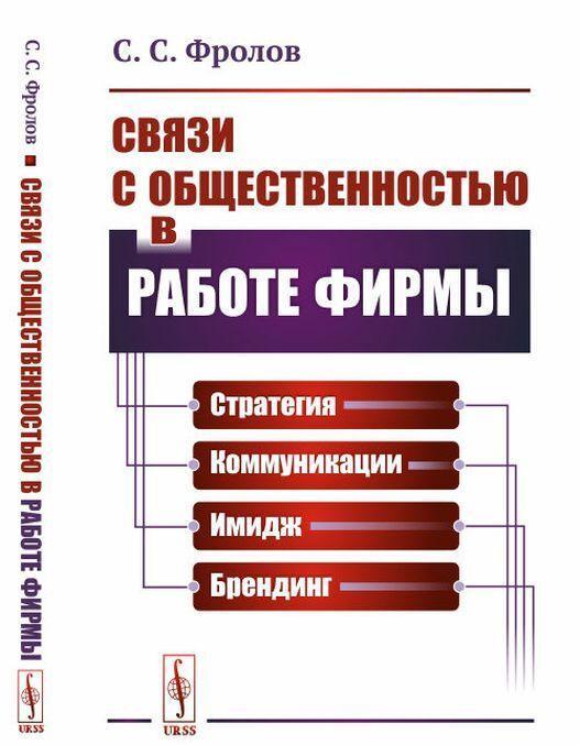 Svjazi s obschestvennostju v rabote firmy. Strategija, kommunikatsii, imidzh, brending   Frolov Sergej Stanislavovich