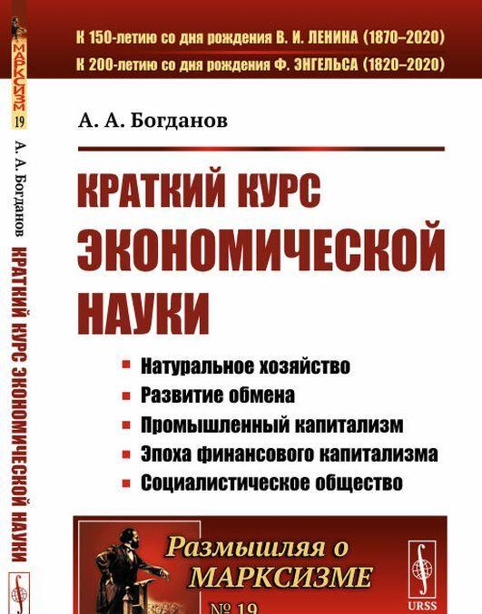 Kratkij kurs ekonomicheskoj nauki | Bogdanov Aleksandr Aleksandrovich