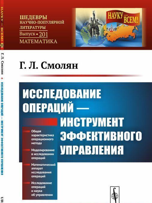 G. L. Smoljan | Smoljan Georgij Lvovich