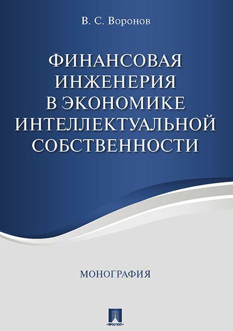 Finansovaja inzhenerija v ekonomike intellektualnoj sobstvennosti. Monografija.-M.:Prospekt,2020.