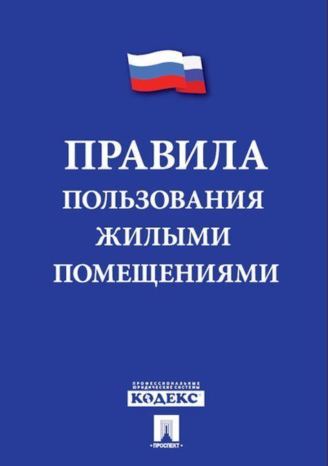 Pravila polzovanija zhilymi pomeschenijami.-M.:Prospekt,2020.