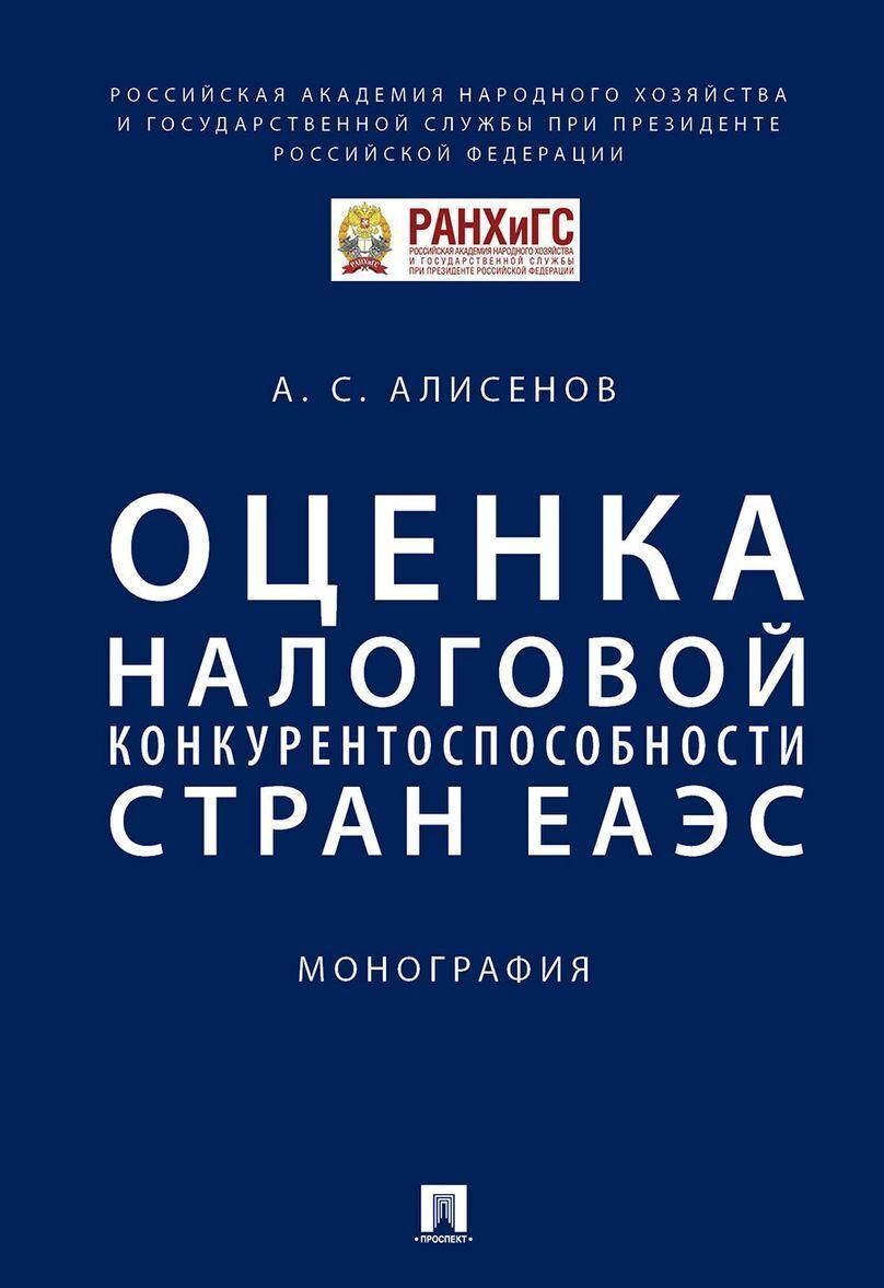 Otsenka nalogovoj konkurentosposobnosti stran EAES.Monografija.-M.:Prospekt,2020.