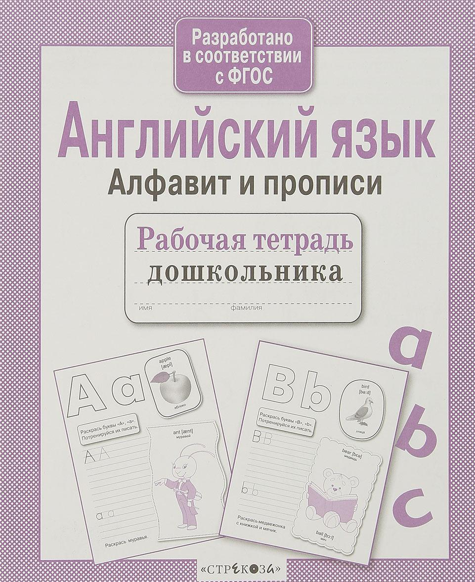 Anglijskij jazyk. Alfavit i propisi. Rabochaja tetrad doshkolnika | Semakina E., Vasileva I.