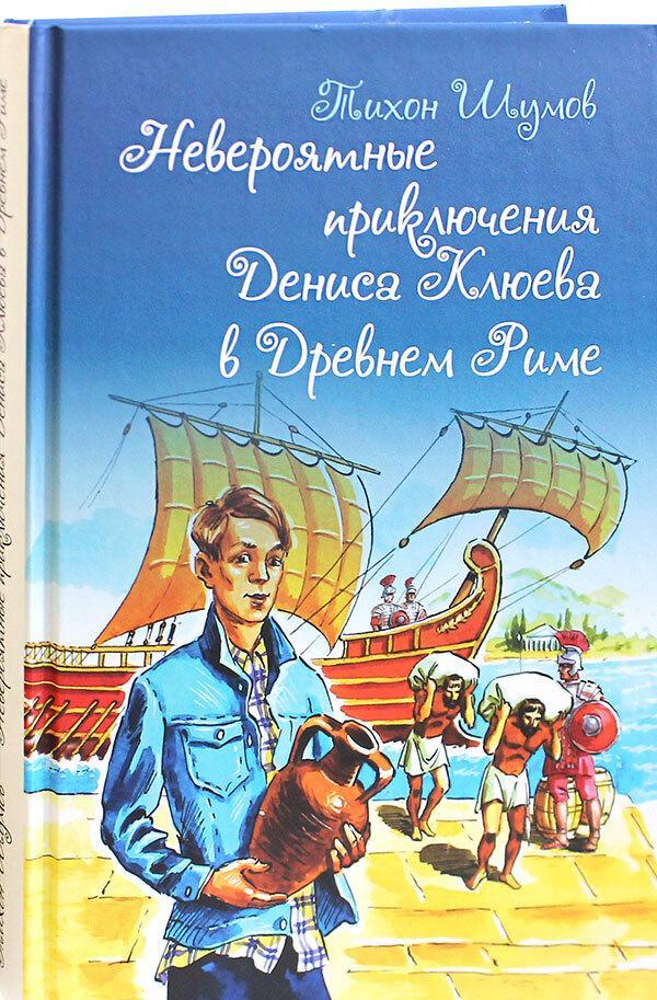 Neverojatnye prikljuchenija Denisa Kljueva v Drevnem Rime | Shumov Tikhon