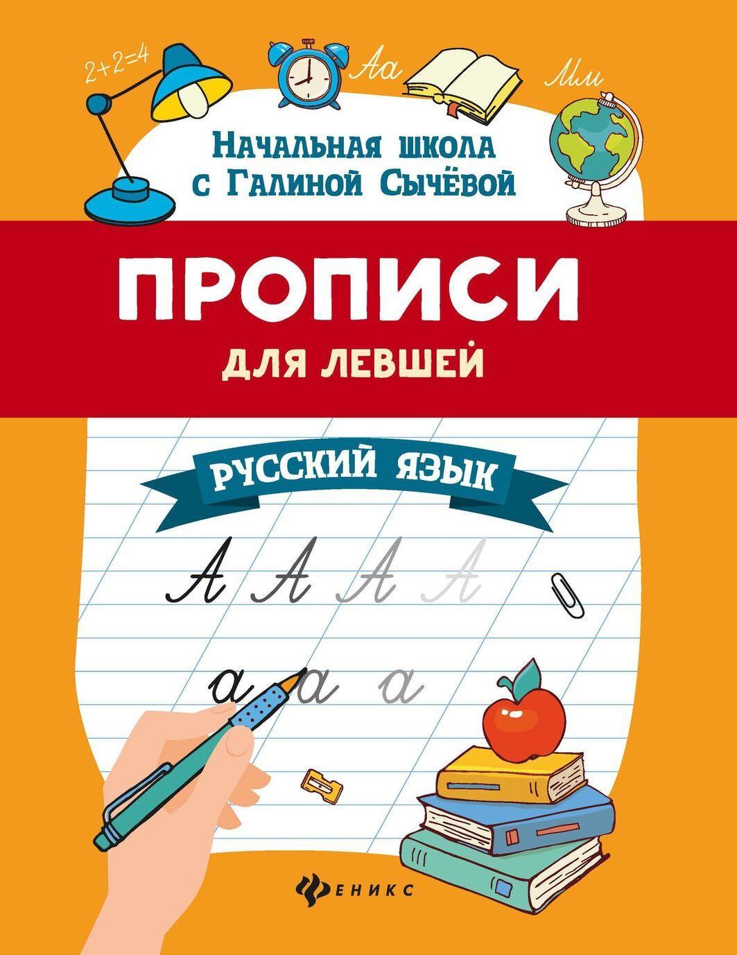 Propisi dlja levshej. Russkij jazyk | Sycheva Galina Nikolaevna