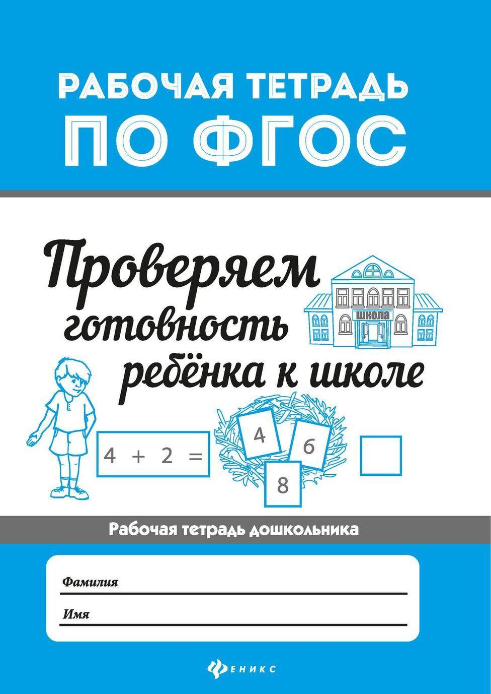 Proverjaem gotovnost rebenka k shkole | Bakhurova Evgenija Petrovna
