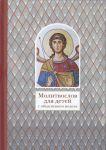 Molitvoslov dlja detej s objasneniem molitv (6+)