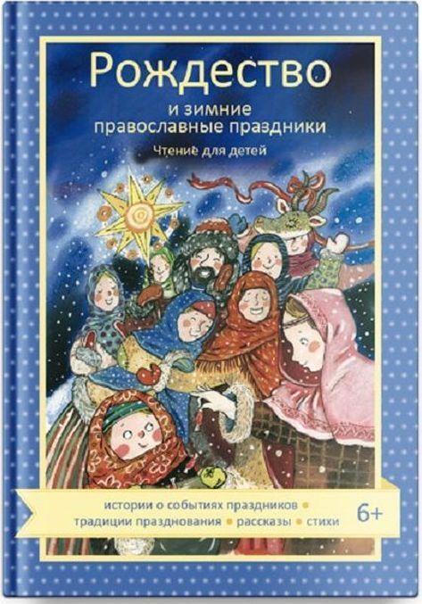 Rozhdestvo i zimnie pravoslavnye prazdniki. Chtenie dlja detej