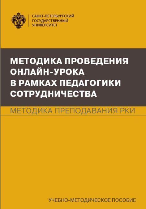 Metodika provedenija onlajn-uroka v ramkakh pedagogiki sotrudnichestva. Metodika prepodavanija RKI | Antsiferova Olga Viktorovna, Popova T. I.