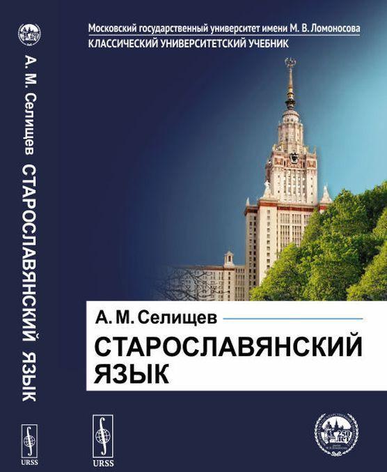 Staroslavjanskij jazyk. V dvukh chastjakh | Selischev Afanasij Matveevich