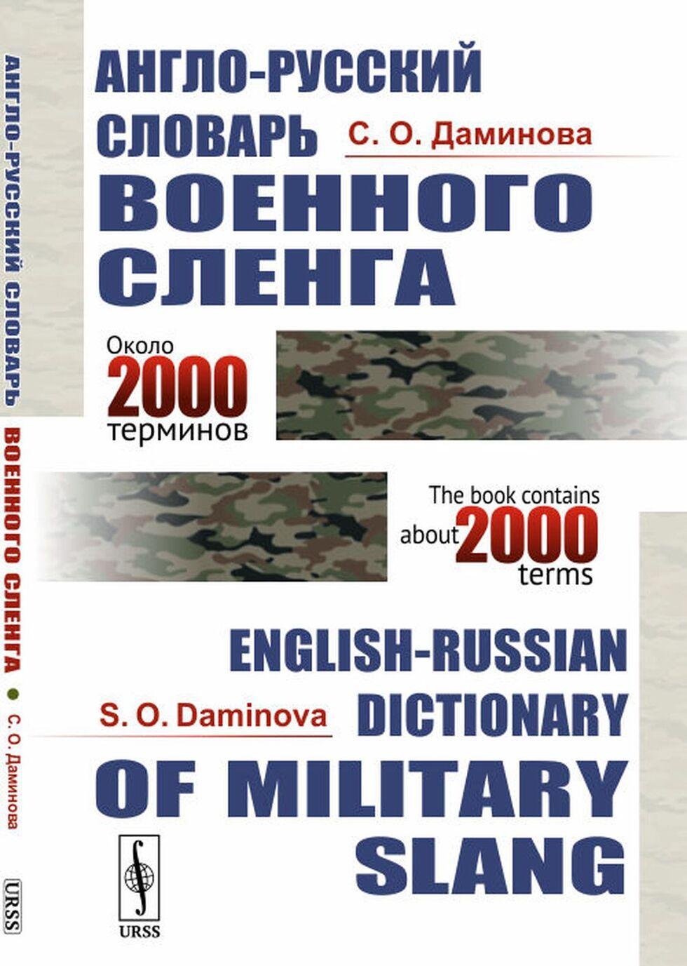 Anglo-russkij slovar voennogo slenga // English-Russian Dictionary of Military Slang