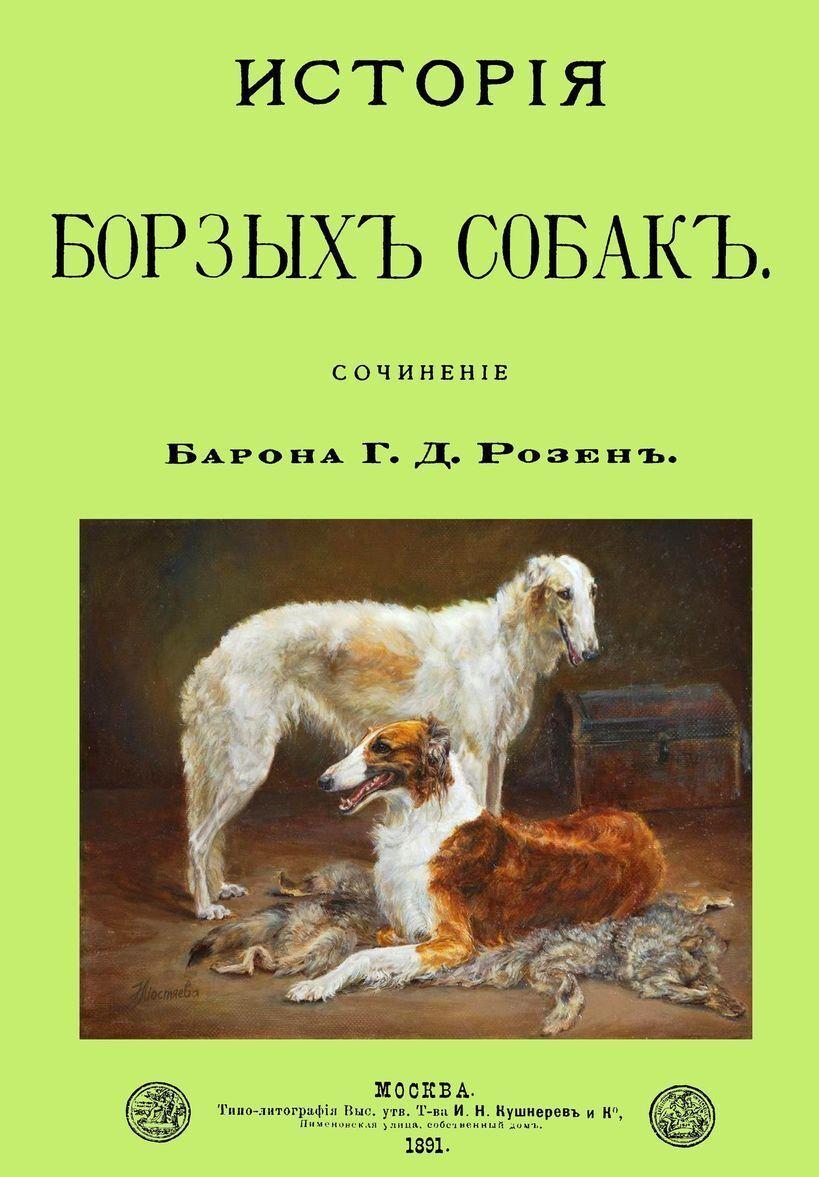 Istorija Borzykh sobakh.