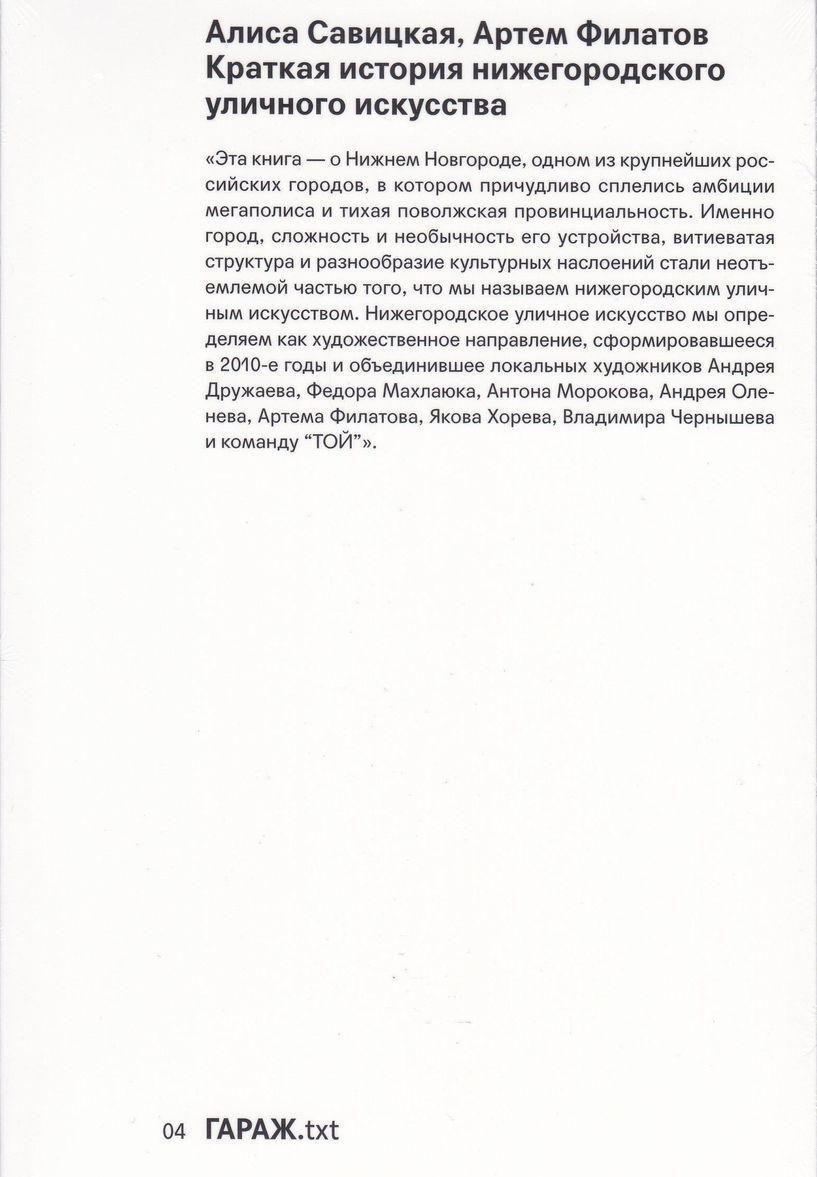 Kratkaja istorija nizhegorodskogo ulichnogo iskusstva | Savitskaja Alisa Leonidovna, Filatov Artem