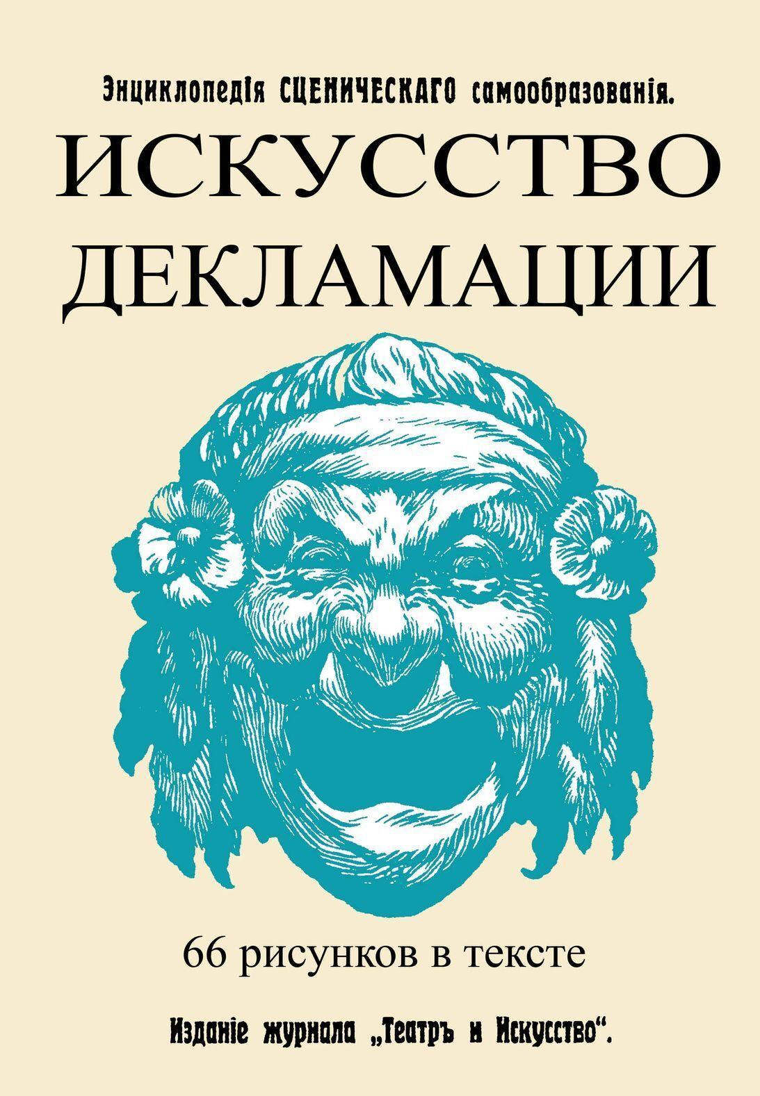 Iskusstvo deklamatsii | Sladkopevtsev Vladimir Vladimirovich