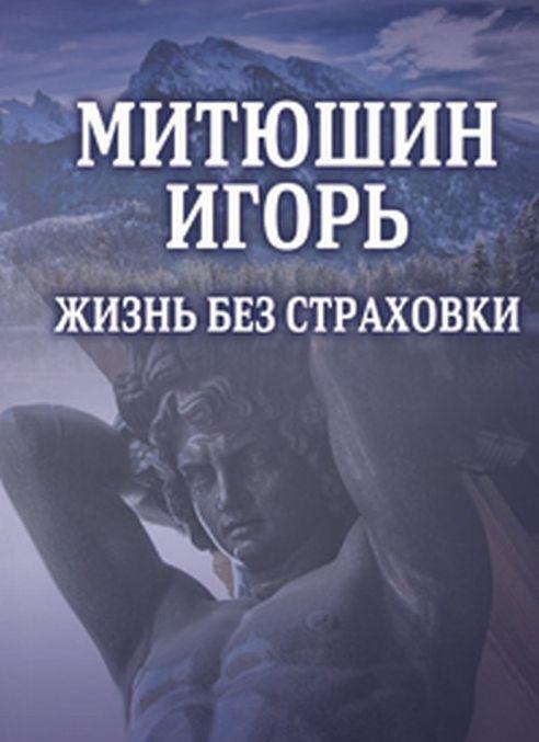Mitjushin Igor. Zhizn bez strakhovki