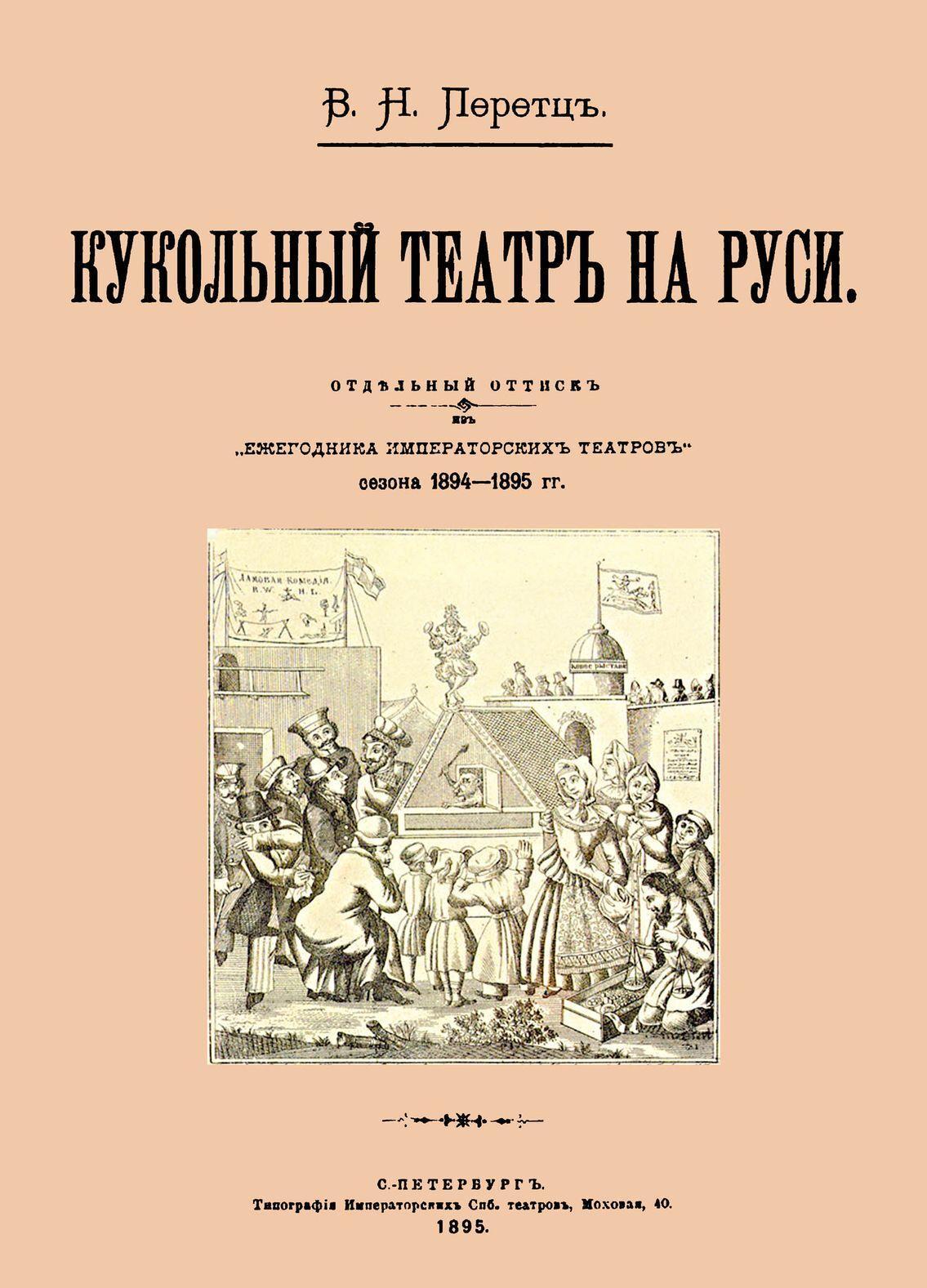 Kukolnyj teatr na Rusi