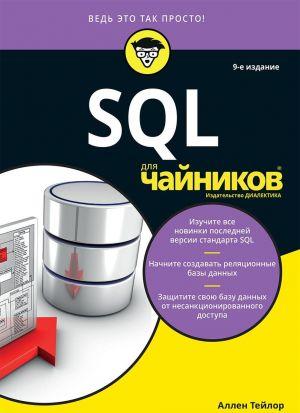 SQL dlja chajnikov, 9-e izdanie
