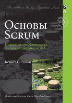 Osnovy Scrum. prakticheskoe rukovodstvo po gibkoj razrabotke PO (Signature Series)